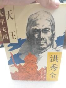 (清)黄小配著《太平天国·天王洪秀全》一册