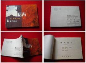 《重庆风云》大后方B,重庆1985.1一版二印73万册,6804号,连环画