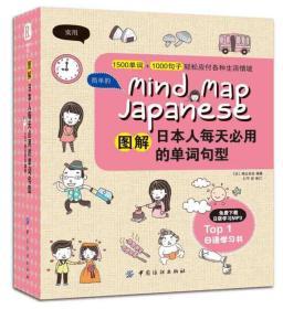9787518034208-hs-图解日本人每天必用的单词句型