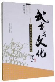 武术与文化中国武术文化基因的构成蔡宝忠著山西科学技术出版社9787537752299