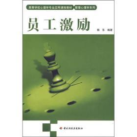 二手正版 员工激励 杨东 企业公司工人人力资源管理心理学9787501973675