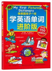 像美国孩子一样学英语单词 进阶版