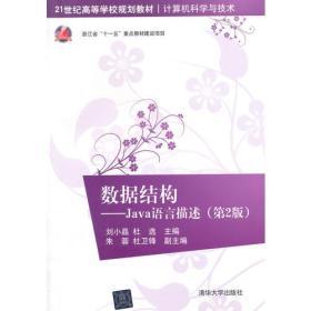 数据结构——Java语言描述 第2版  21世纪高等学校规划教材·计算机科学与技术