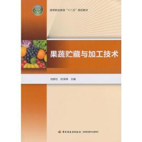 """果蔬贮藏与加工技术(高等职业教育""""十二五""""规划教材)"""