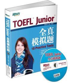 TOEFL Junior全真模拟题