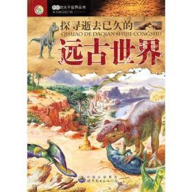 奇妙的大千世界丛书:探寻逝去已久的远古世界