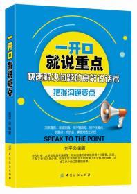 一开口就说重点快速解决问题的高效说话术