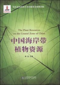 中国海岸带植物资源