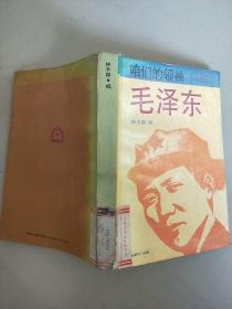 咱们的领袖毛泽东