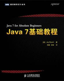 图灵程序设计丛书:Java 7基础教程