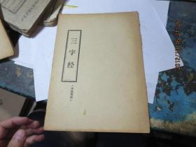 十元钱民国书专卖124,《三字经 》一册