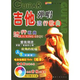 吉他弹唱流行歌曲