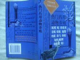 热门药用动物养殖(蚯蚓..中药材种养关键技