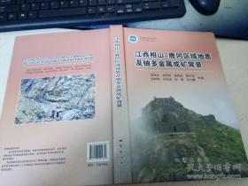 江西相山-鹿冈区域地质及铀多金属成矿背景郭福生 等 著