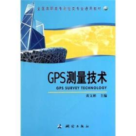 全国高职高专测绘类专业通用教材:GPS测量技术