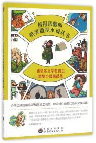 (包邮)9787510015151诺贝尔文学奖得主微型小说精品集