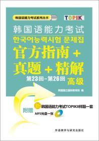 第23回-第26回韩国语能力考试官方指南+真题+精解