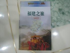 中国之旅热线丛书福建之旅