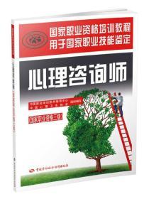 心理咨询师(国家职业资格三级)/国家职业资格培训教程