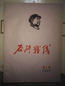 文革期刊:反修战线 1967年第七期