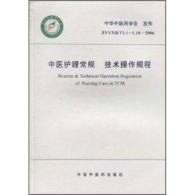 中医护理常规 技术操作规程
