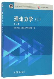 """理论力学(1 第8版)/""""十二五""""普通高等教育本科国家级规划教材"""