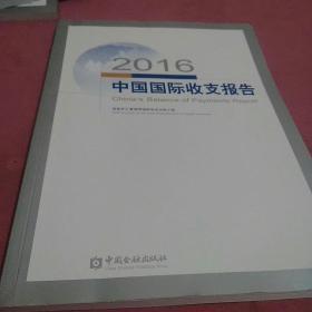 2016中国国际收支报告(一版一印仅印2千册)