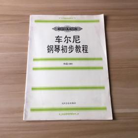 车尔尼钢琴初步教程: 作品599