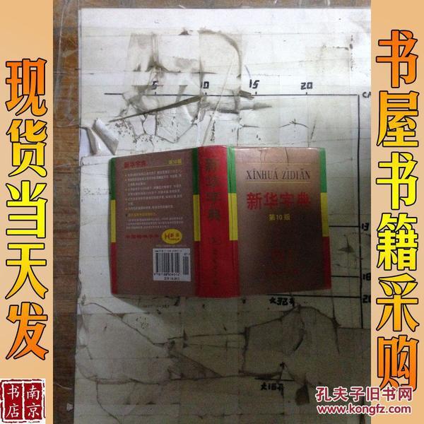 新华字典 第10版  商务印书馆 新华字典