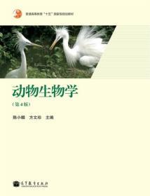 """普通高等教育""""十五""""国家级规划教材:动物生物学(第4版)"""