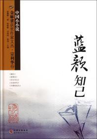 蓝颜知己/金麻雀获奖作家文丛