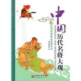 菁菁校园精品读物丛书:中国历代名将大观
