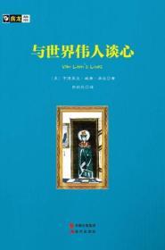 【二手包邮】与世界伟人谈心-房龙手绘图画珍藏本 房龙 现代出版