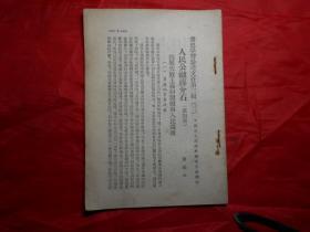 党史学习参考文件第三辑: 《人民公敌蒋介石》 第四章