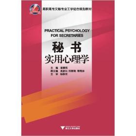 秘书实用心理学 潘慧莉 浙江大学出版社 9787308081542