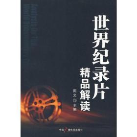 二手世界纪录片精品解读周文中国广播电视出版社9787504360311