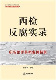 西检反腐实录