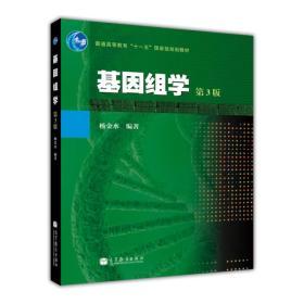 """普通高等教育""""十一五""""国家级规划教材:基因组学(第3版)"""