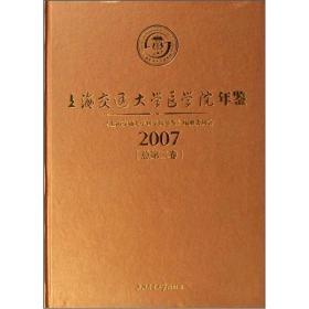 上海交通大学医学院年鉴(2007总第2卷)