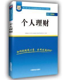 银行业专业人员初级职业个人理财 华图银行业专9787504492562