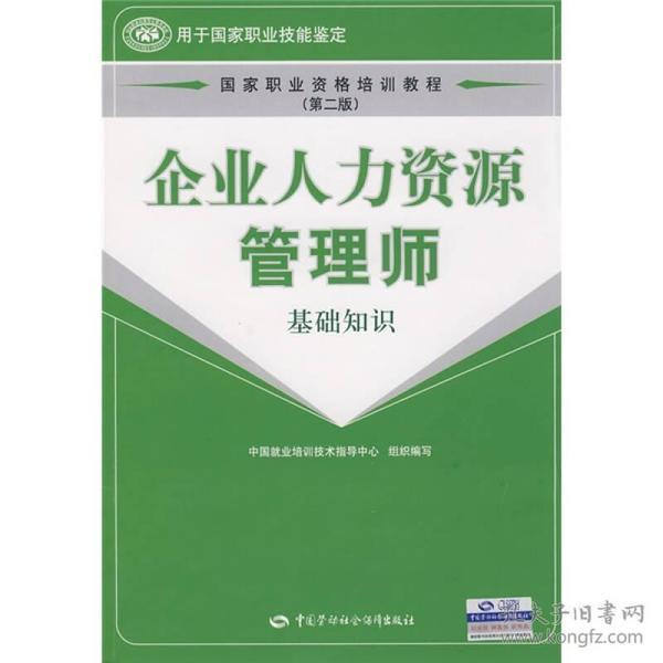 国家职业资格培训教程:企业人力资源管理师(基础知识)(第2版)