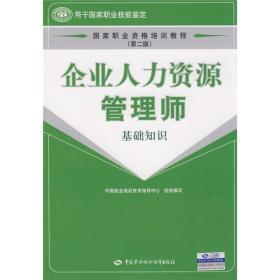 满29包邮 企业人力资源管理师-基础知识(第2二版) 中国就业培训技术指导中