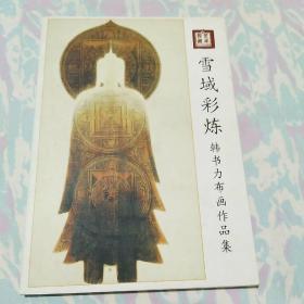 雪域彩炼——韩书力书画作品集(明信片一套11枚)作者签赠