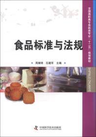 """全国高职高专食品类专业""""十二五""""规划教材:食品标准与法规"""