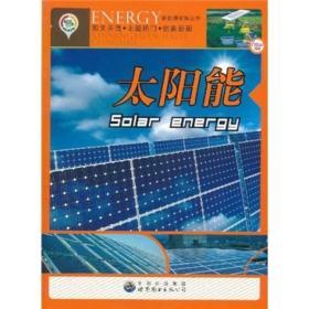 新能源家族丛书:太阳能