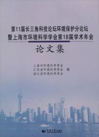 第11届长三角科技论坛环境保护分论坛暨上海市环境科学学会第18届学术年会论文集
