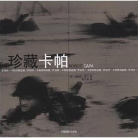 珍藏卡帕:罗伯特·卡帕终极收藏
