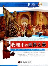 走进物理世界丛书:物理中的世界之最