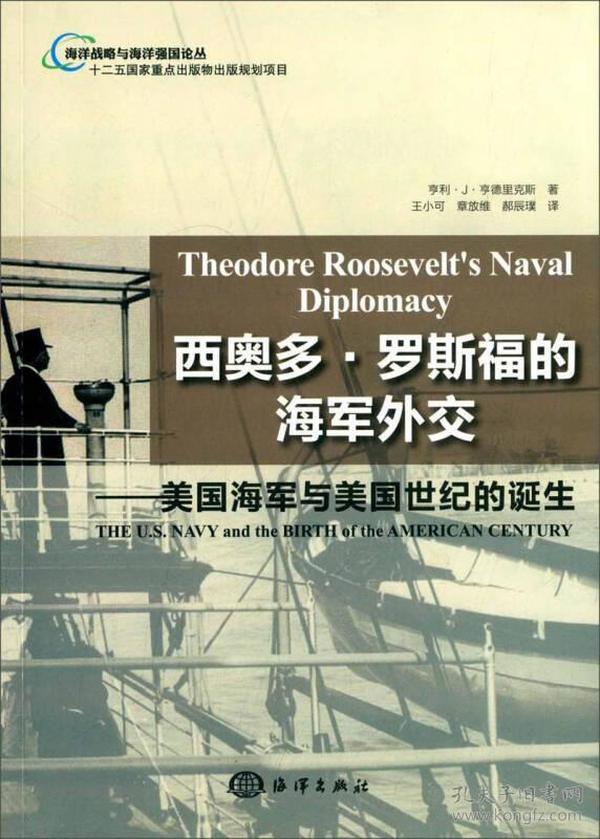 西奧多·羅斯福的海軍外交:美國海軍與美國世紀的誕生