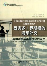 西奥多.罗斯福的海军外交